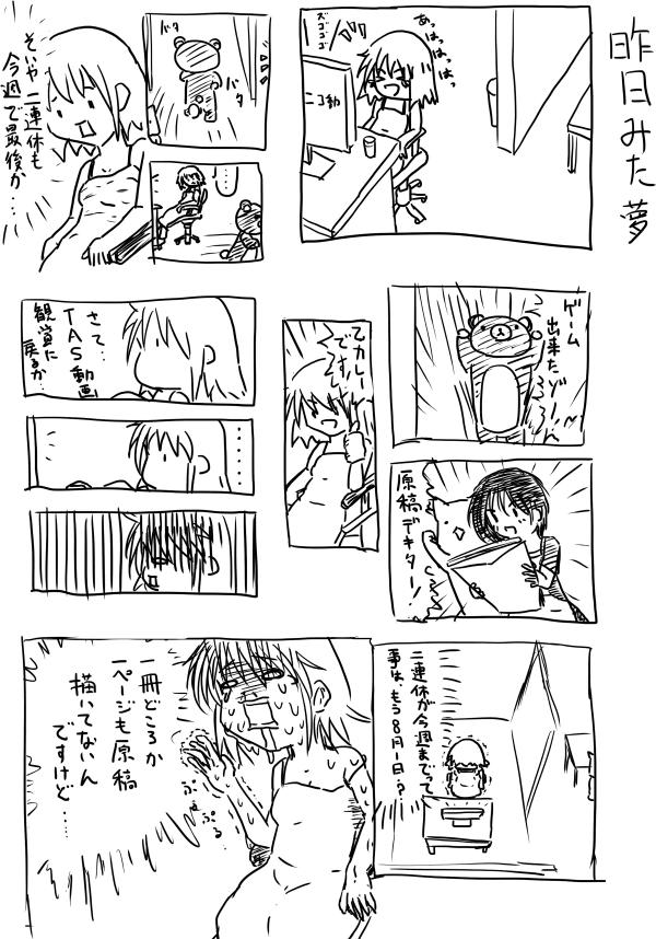 hidoi110802.png