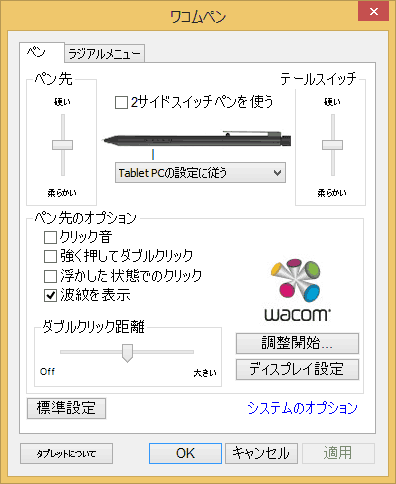 wacompen150130