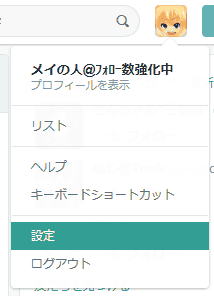 twitter_config151103