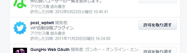twitter_list151103