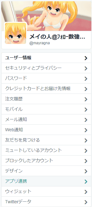 twitter_menu151103